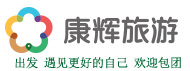 广州康辉国际旅行社