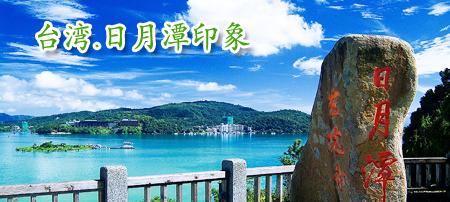 深圳到台湾旅游线路,深圳到台湾旅游报价