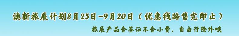 澳新旅展计划8月25日-9月20日(优惠线路售完即止)