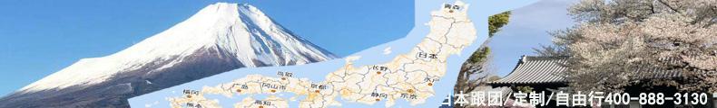 日本旅游图
